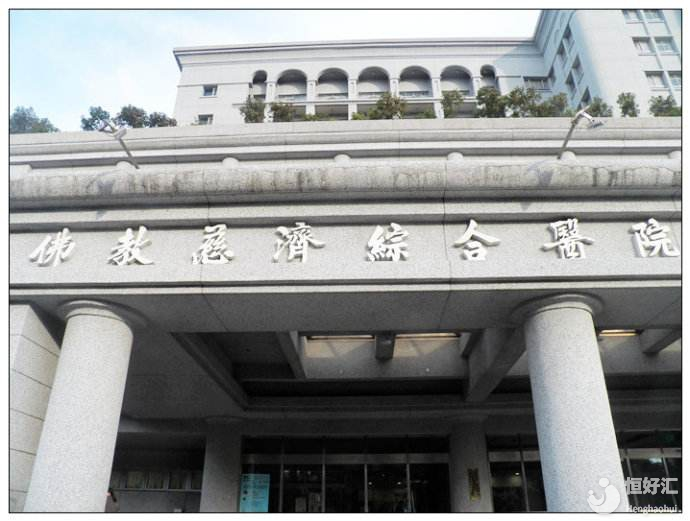 花莲慈济医学中心