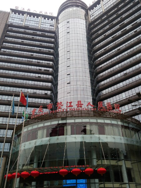 重庆市垫江县人民医院