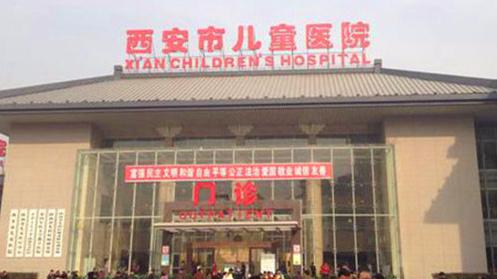 西安儿童医院