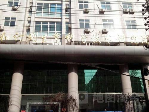 辽宁省计划生育科学研究院