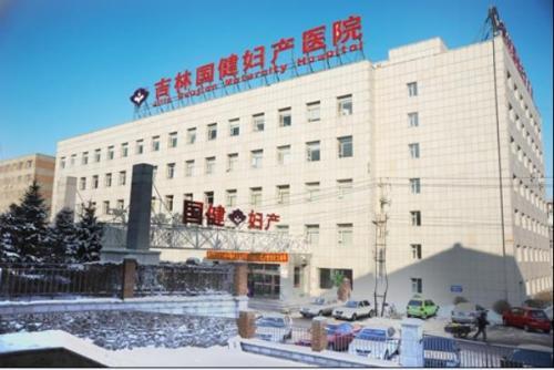 长春市妇产医院