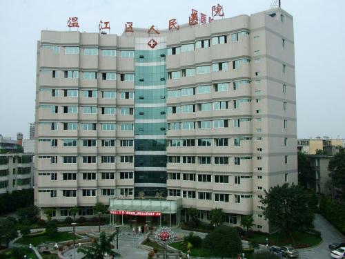 成都市温江区人民医院