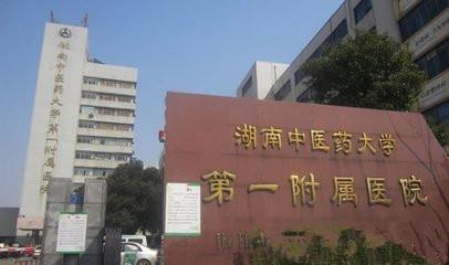 湖南省中医附一医院