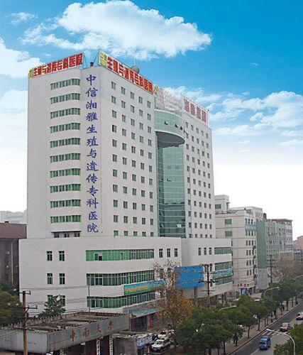 中信湘雅遗传与生殖专科医院