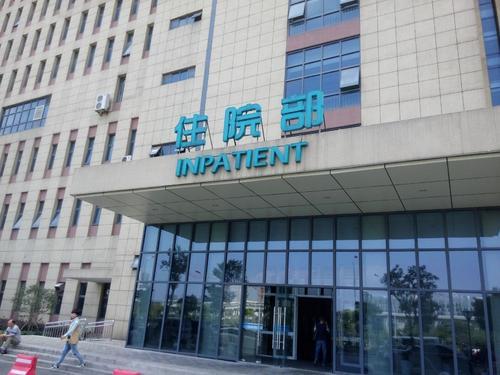 北仑区人民医院