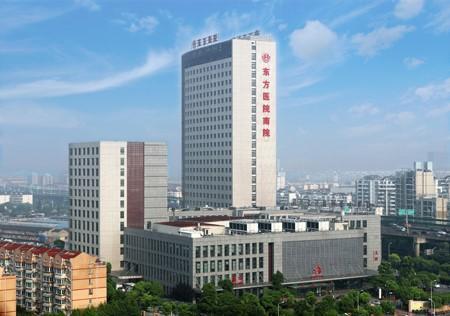 同济大学附属东方医院