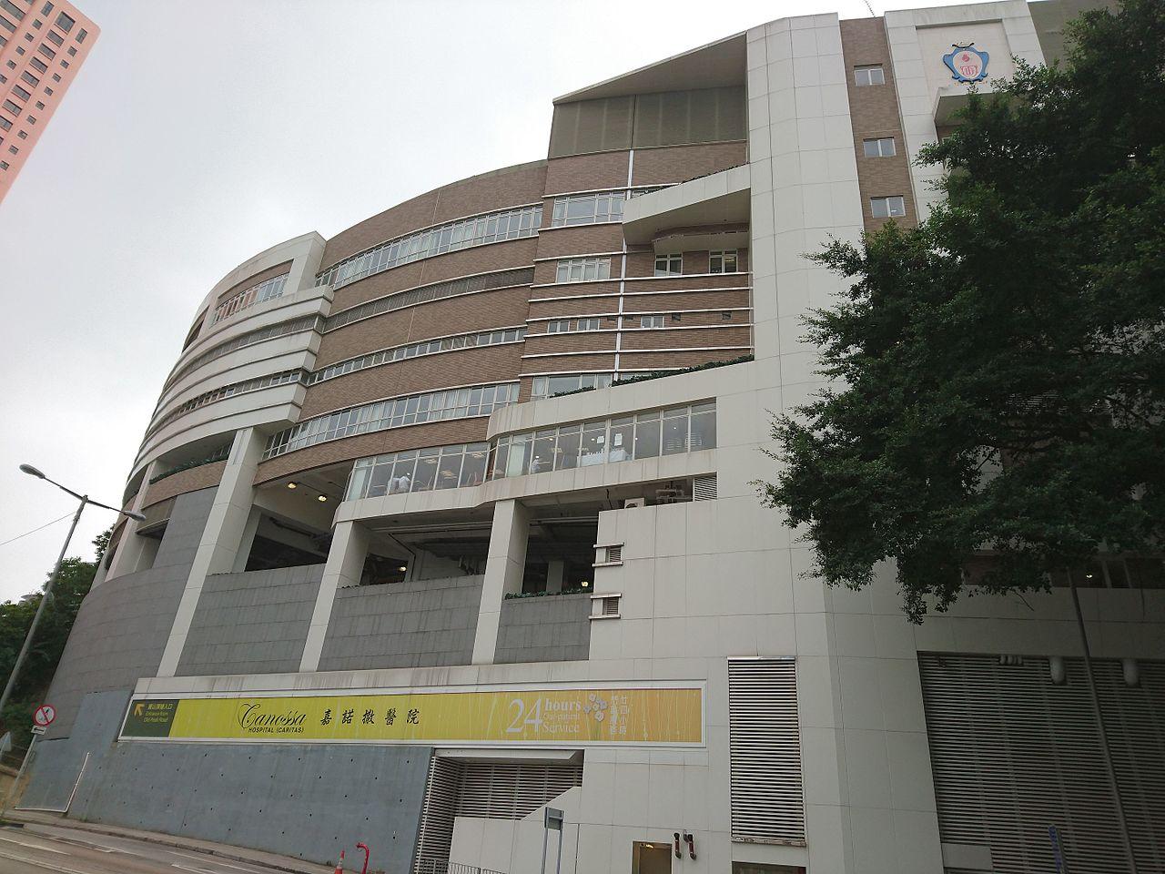 香港嘉诺撒医院