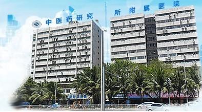 湖南省中医药研究院附属医院