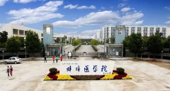 安徽省蚌埠医学院