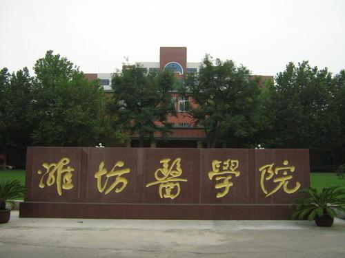 山东潍坊医学院