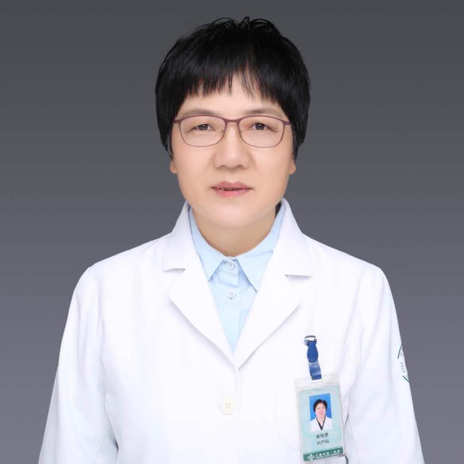 俞丽君医生头像