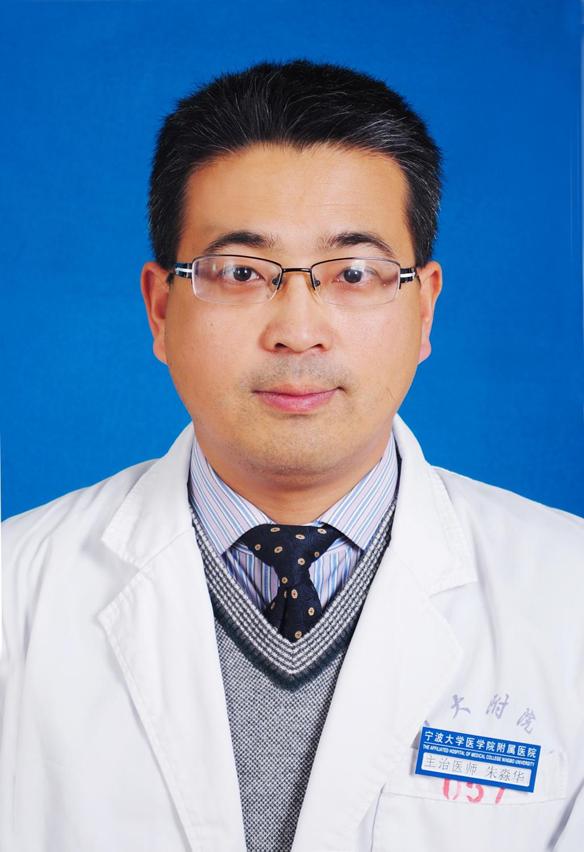 朱淼华医生头像