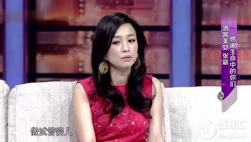 张庭:如果没做好准备,最好别做试管婴儿