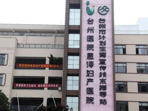 台州医院恩泽妇产医院