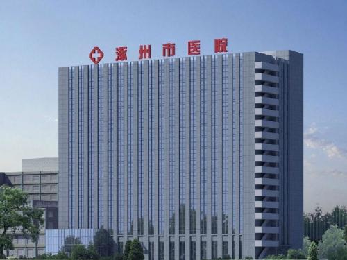 河北涿州市医院