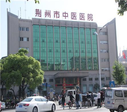荆州市中医医院