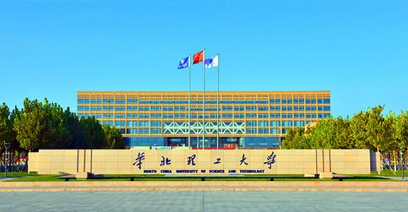 华北理工大学基础医学院(原华北煤炭医学院)