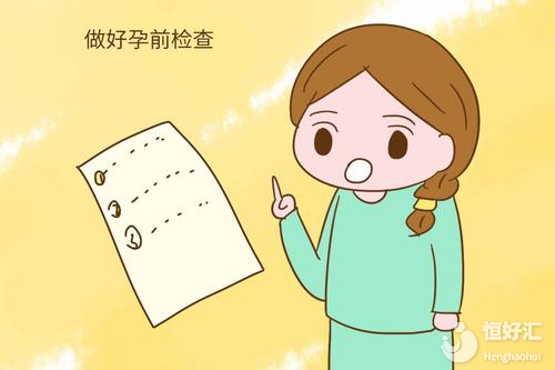 注意了!这5种疾病请重视孕前检查,以免后患