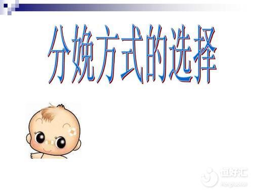 分娩方式或许会影响孩子的未来,请小心谨慎!