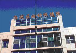 北京市海淀区妇幼保健院