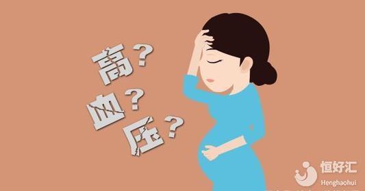 孕期高血压是大事,请利用这4大方法缓解!