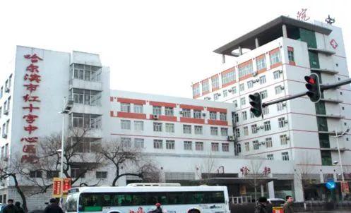 哈尔滨红十字中心医院