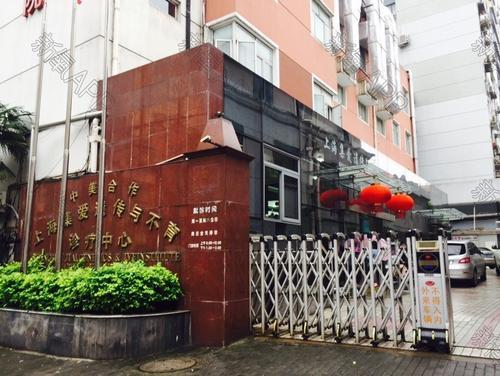 上海集爱遗传与不育诊疗中心