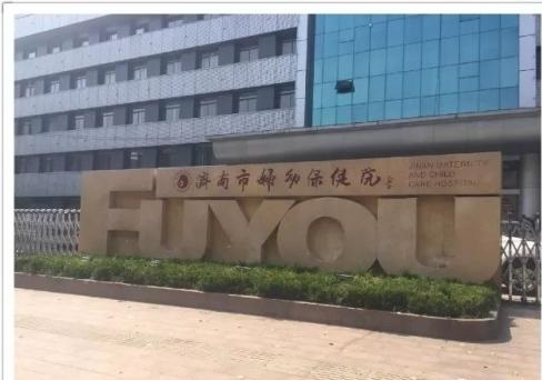 济南市妇幼保健院