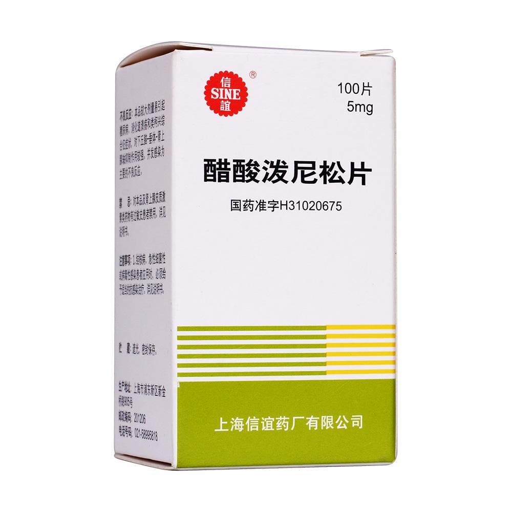 醋酸泼尼松片