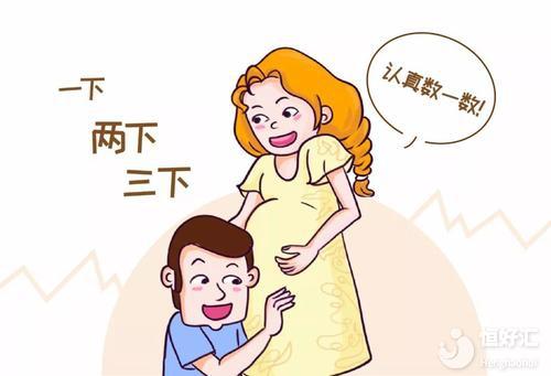 孕期数胎动也有这些误区,希望你巧妙远离