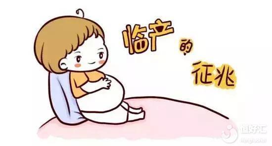 盘点孕妈分娩前的相关症状,你也出现过吗?