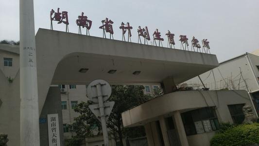 湖南省计划生育研究所