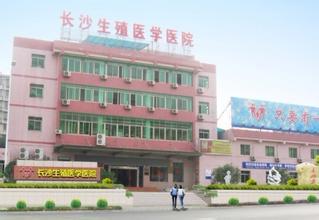 长沙生殖医学医院