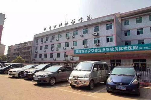 邵阳市妇幼保健院
