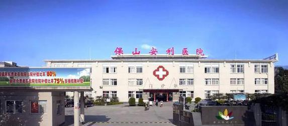 保山安利医院