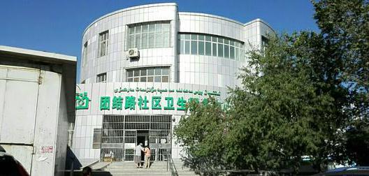 乌鲁木齐市妇幼保健院