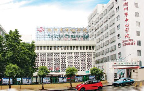 潮州市中心医院