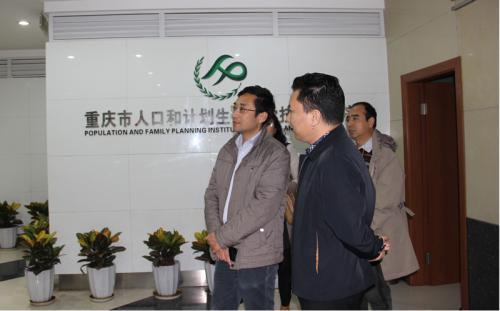 重庆市人口和计划生育科学技术研究院