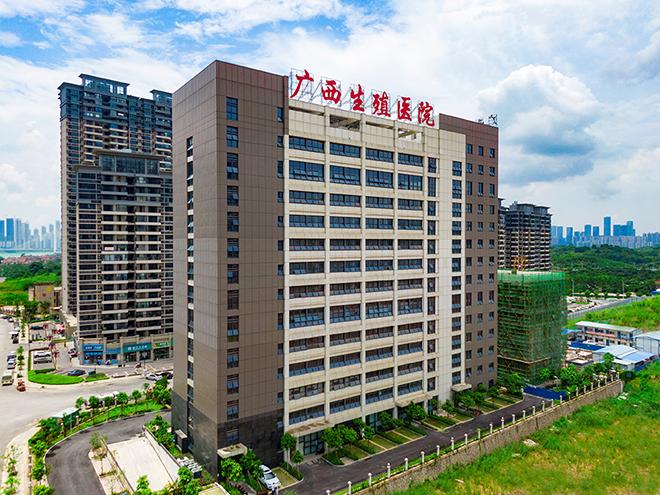 广西壮族自治区卫生计生委生殖中心