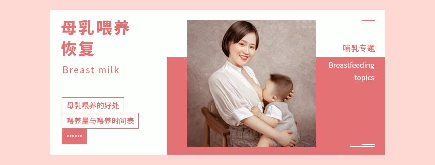 母乳喂养恢复