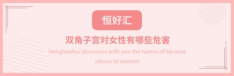 双角子宫对女性有哪些危害